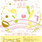 2017/04/22 オーガニックコート福崎de 2017.4.22
