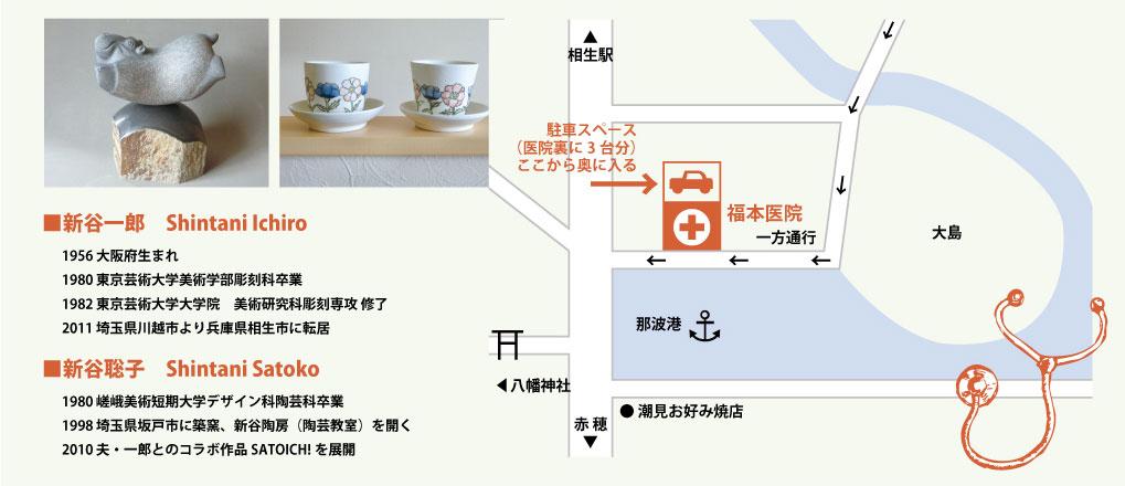 福本医院展2