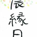 2015/10/24 Cafe 霑ten『農縁日』(のうえんにち)