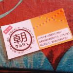 てくてくレポート 2015/10/18「野里朝マルシェ」「よ〜いドン!野里特集」など