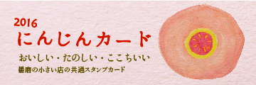 にんじんカード2016