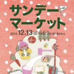 2015/12/13「サンデーマーケット」  姫路 京口