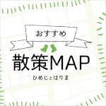 追記情報:「おすすめ散策MAP」ひめじとはりま