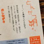 てくてくミニレポート 3月24日 「とんかつ 朔 さく」 姫路 野里