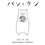 2016/3/21 「パンとテン」coboto bakery x cafe霑ten