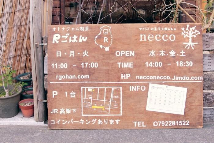 日月火は「Rごはん」さん、水木金土は「necco」さん