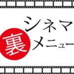 """オススメ映画紹介コラム""""シネマ裏メニュー""""vol.4『WAT2016 世界のアニメーションシアター』"""