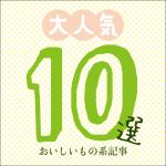 大人気!おいしいもの系記事 10選