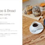 2016/08/21  cobotobakery と 町家カフェ「しょうあん」コラボイベント 姫路 材木町