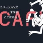 2016/11/11・12 Animation Runs! vol.15『ICAF2016 姫路』