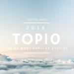 2016年、ありがとうございました。2016「TOP10」発表!