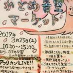 2017/03/25 お楽しみいっぱい!「かどめ青空マーケット」たつの