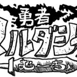2017/03/17・18「Animation Runs!」vol.19 《橋本誠史監督特集【逆襲編】》