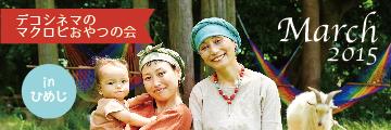 中島デコさんと中島子嶺麻さんを姫路にお呼びする、イベントについてはこちら!