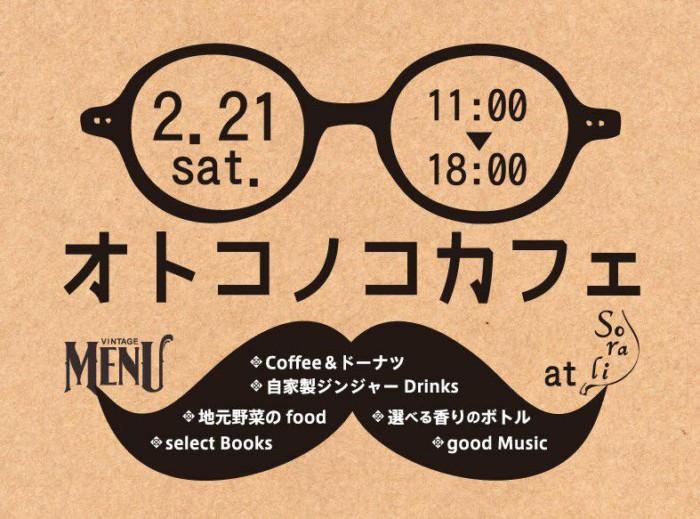 オトコノコカフェ