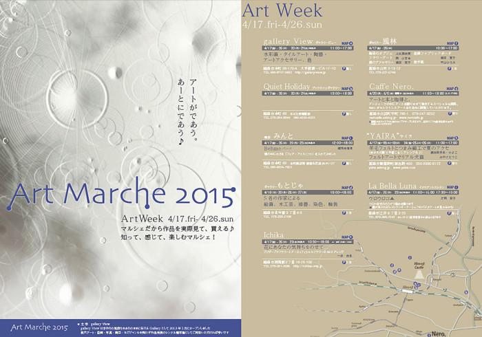 art marche 2015