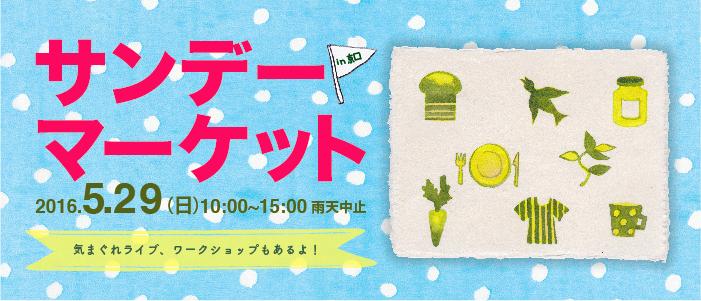 サンデーマーケット2016 姫路京口 春