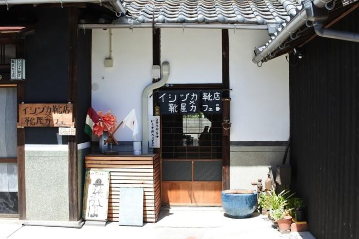 イシヅカ靴店